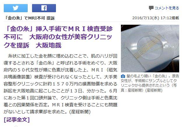 金の糸 MRI 訴訟